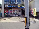 秋田チケット
